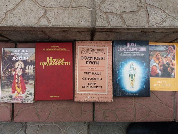 Религия книги,  литература о релігія