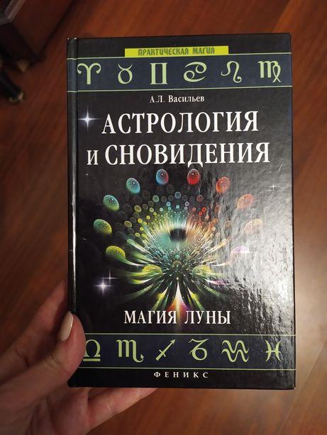 Продам книгу Астрология и сновидения