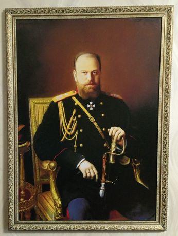 Картина большая Александр 3, репродукция 80 на 108 см Царская Россия