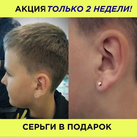 Безболезненный прокол ушей, пирсинг мочки уха стерильно Салтовка ЗВОНИ