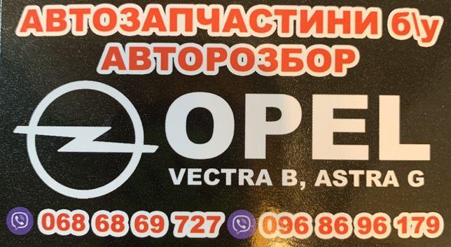 Разборка Опель Вектра б та Астра g