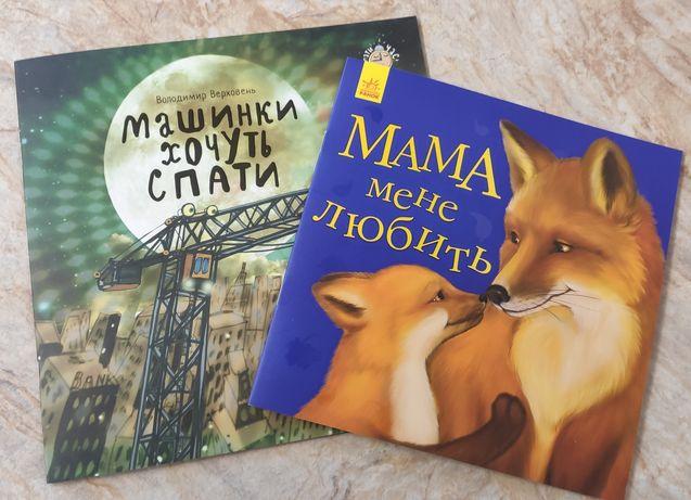 книги для дітей,дитячі книги,книги для сну,детские книги