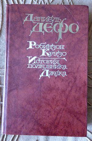 книга «Робинзон Крузо …» Д.Дефо – 70 грн.