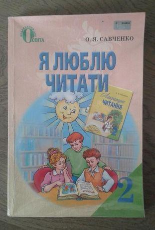 Я люблю читати 2 клас Савченко О.Я.
