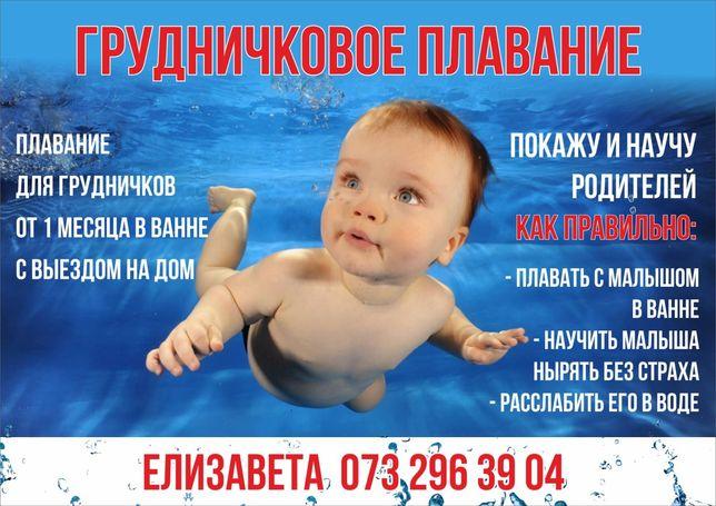 Грудничковое плавание/ плавання для немовлят/ тренер по плаванию