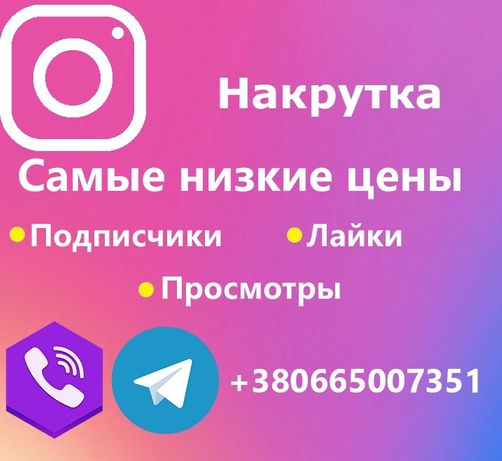 Накрутка подписчиков Инстаграм Раскрутка Instagram Продвижение Лайки