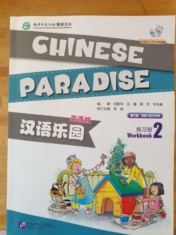 Новые книги по китайскому языку
