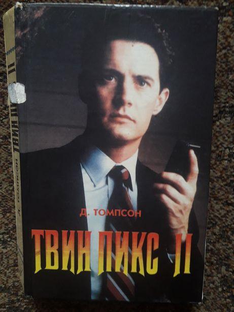 "Книга ""Твин Пикс II"" Д. Томпсон"