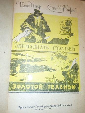 И. Ильф и Е. Петров