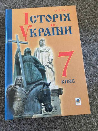 Історія України 7 клас Гісем, Шкільний підручник