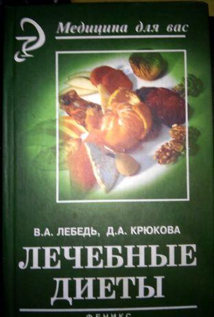 Лечебные диеты по М.П.Певзнеру