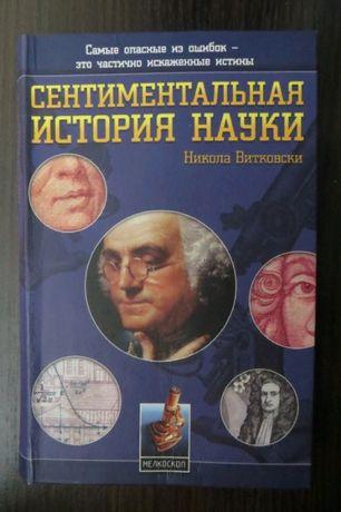 Сентиментальная история науки. Витковски Научно-популярная литература