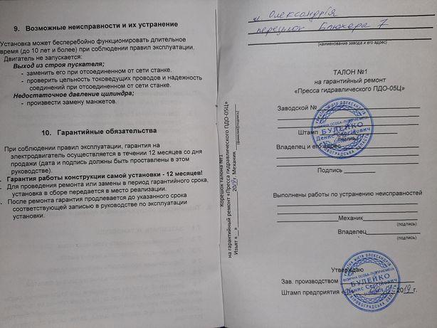 """Срочно Продам пресс гидравлический!""""ПДО-05Ц""""Тогр"""
