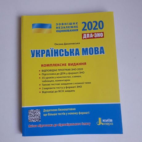 ЗНО українська мова 2020