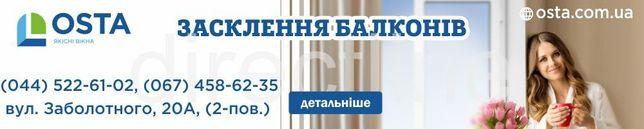 Засклення балконів Київ