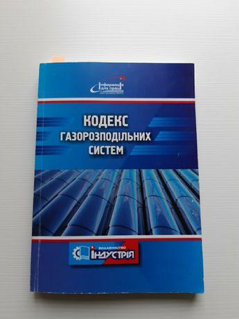 Кодекс газорозподільних систем