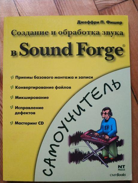 """Книга """"Создание и обработка звука в Sound Forge"""""""