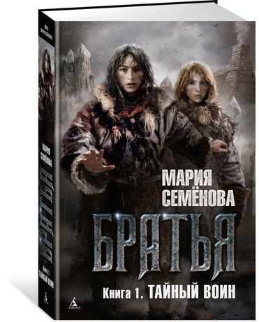 Книга Братья Марина Семёнова