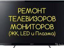 Ремонт LCD и плазменных телевизоров, моб. телефонов, планшетов, ноутов