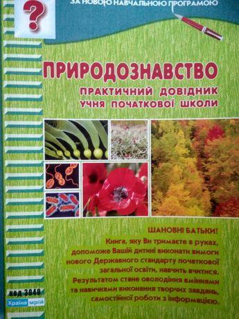Природознавство практичний довідник учня початкової школи.