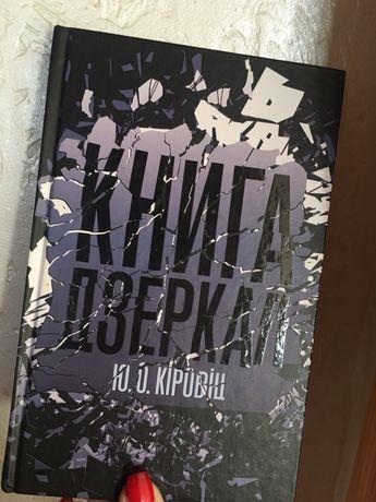 Книга дзеркал. Ю. Кіровіц