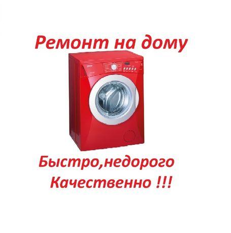 Ремонт бытовой техники стиральных посудомоечных машин мастер на дом