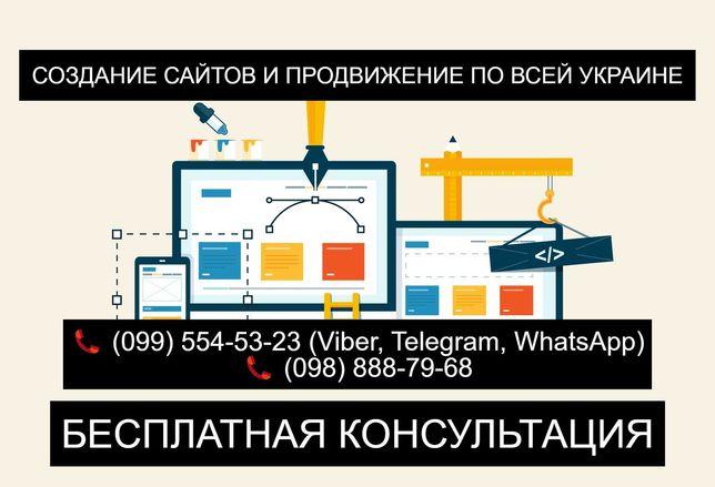 Создать сайт 2500 грн. Facebook\Instagram\Google реклама 1500 грн.