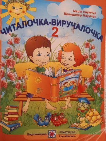 Читалочка книга для дітей на українській мові