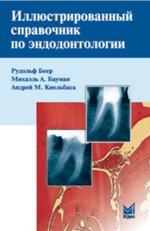 Илюстрированный справочник по эндодонтии
