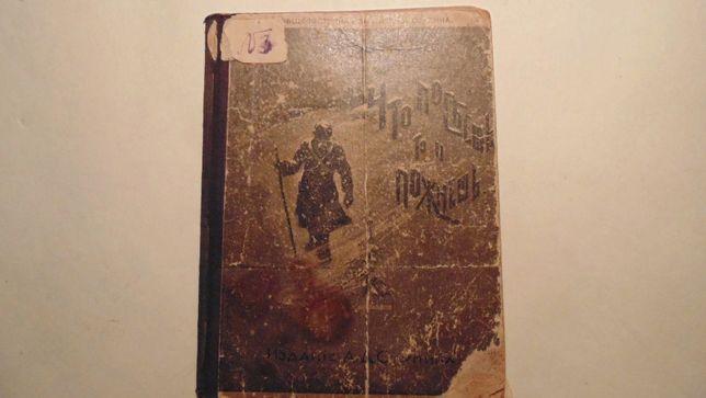 Рассказ В.М. Сысоев 1908год. библ-ка Ступина