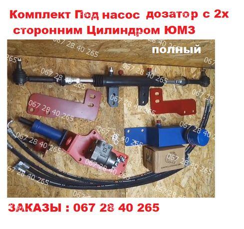 Комплект под Насос Дозатор ЮМЗ с 2х сторонним цилиндром
