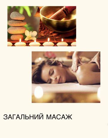 Масаж в Ужгороді