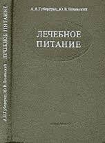 Губергриц Линевский,Лечебное питание