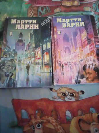 Мартти ларни две книги
