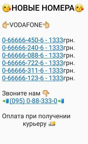 Красивые номера Киевстар vodafone  лайф МТС одинаковые золотые симки