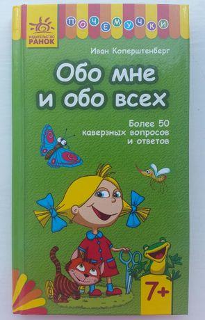 """Книга """"Обо мне и обо всех"""""""
