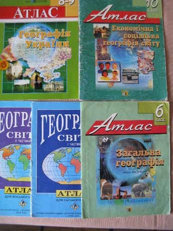 Географические атласы 6, 8, 9, 10 классы