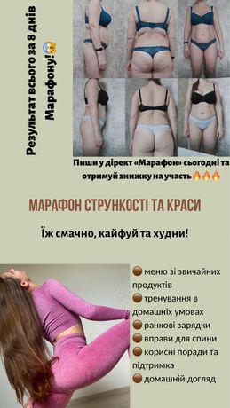 Дієтолог, нутриціолог, схуднення, похудение