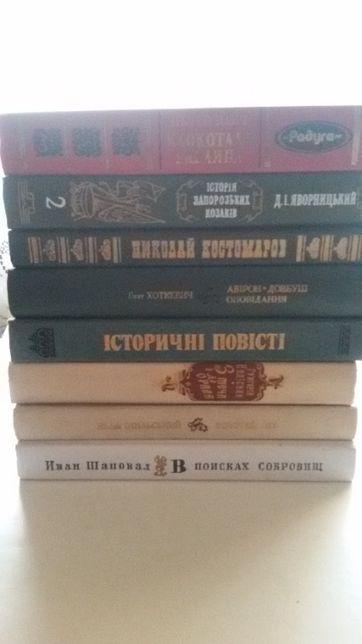 Книги Костомаров, Хмельницкий, гетманы и другая украинская тематика