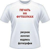 Печать на футболках мелким оптом. Футболки на заказ