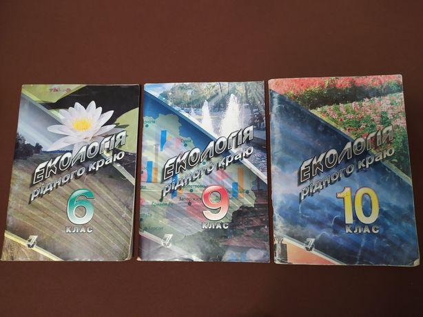 """Учебники """"Екологія рідного краю"""" 6, 9, 10 класс"""