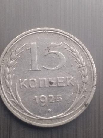 15 копеек 1925 шт.1.22Д