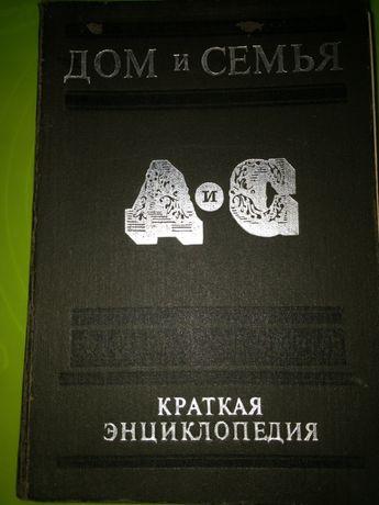 Дом и семья краткая энциклопедия