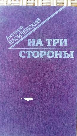 """"""" На три стороны"""" Анатолий Василевский"""
