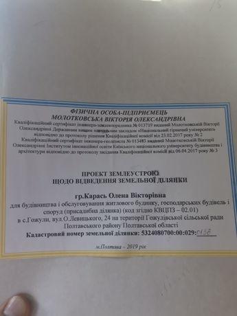продам Земельный участок с. Гожулы под строительство