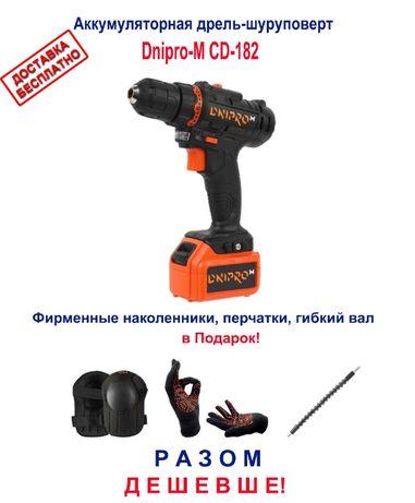 Шуруповерт Дніпро-М CD-182. Наколенники,перчатки,гибкий вал!
