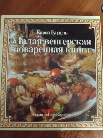 """Книга""""Малая венгерская поваренная книга """""""