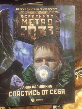 Анна Калинкина Спастись от себя. Вселенная метро 2033