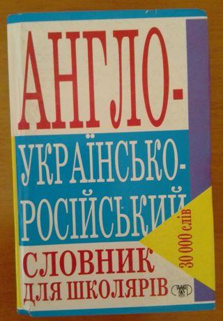 Словарь англо-украинско-русский
