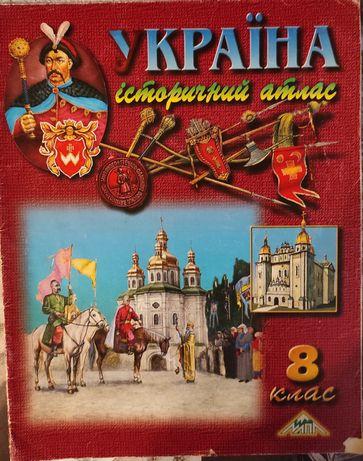 Атлас історія України історичний атлас 8 клас